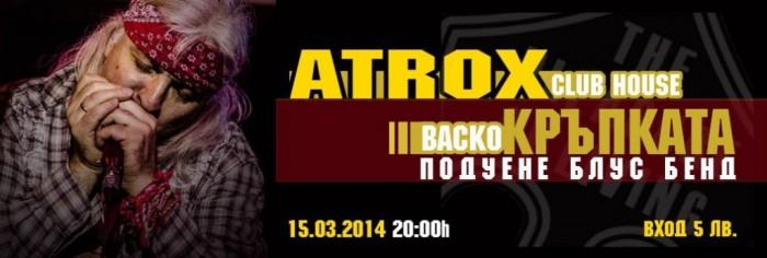 ВАСКО КРЪПКАТА и Подуене Блус Бенд в ATROX MC-Панагюрище Club House