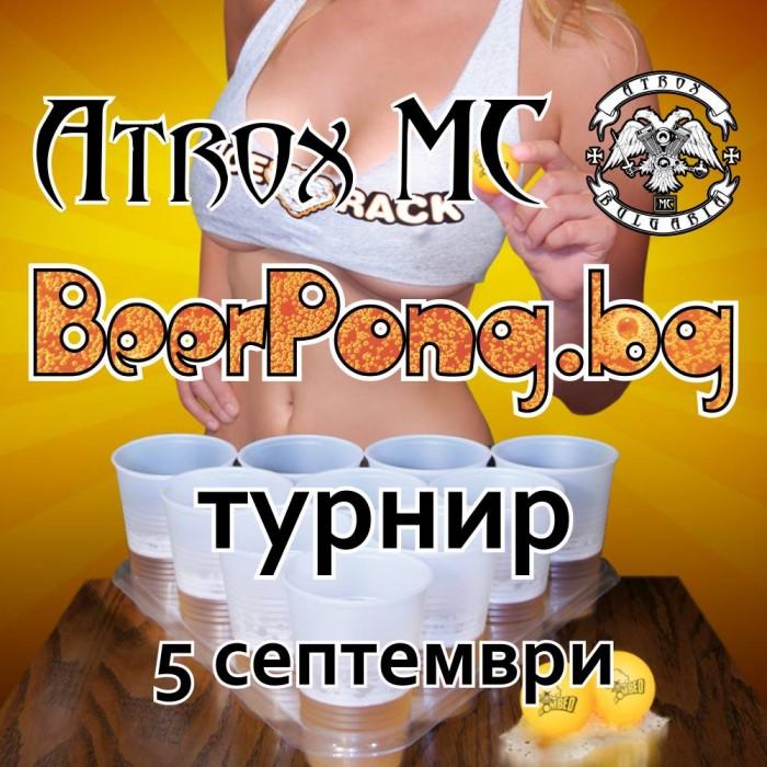 Atrox MC и BeerPong.bg – Beer Pong турнир