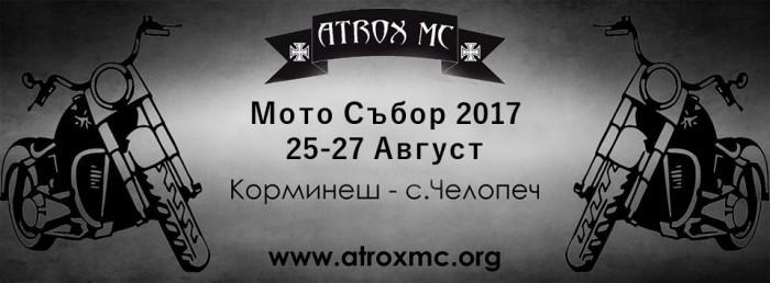 ATROX MC Мото Събор 2017